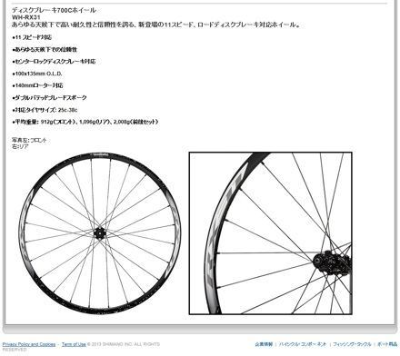 20131219_shimano_brake3.jpg