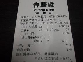 吉野家レシート2014.2.15