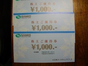三光2011.9