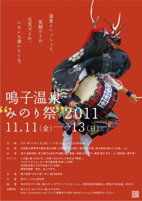 みのり祭り2011 表