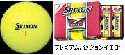スリクソンボール