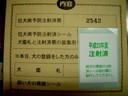 PA200002_20111020113534.jpg