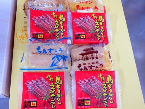 002沖縄のお土産