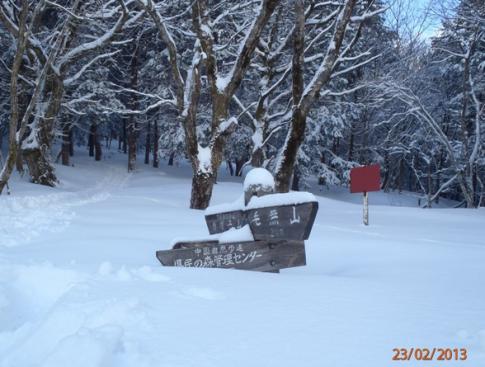 比婆山(毛無山~出雲峠) 028-001
