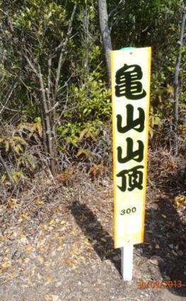 陶ケ岳縦走 014-001
