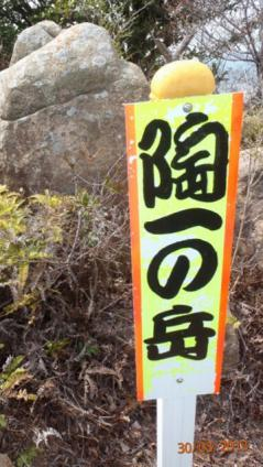 陶ケ岳縦走 026-001