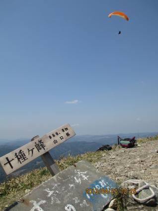 十種ケ峰~青野山 027