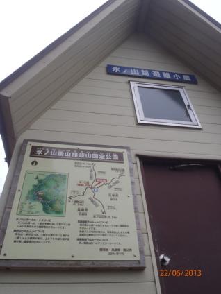 氷ノ山~扇ケ山 004