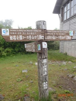 氷ノ山~扇ケ山 057-001