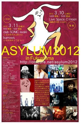 ASYLUM2012inFukushimaImage1.jpg