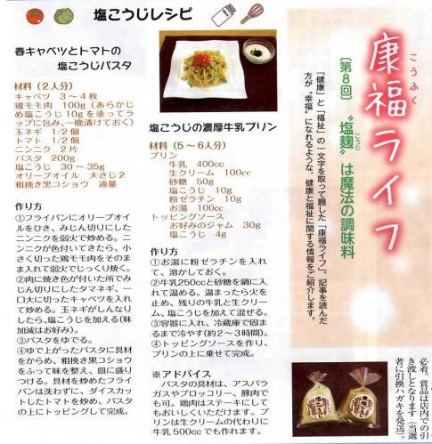 塩麹 レシピ