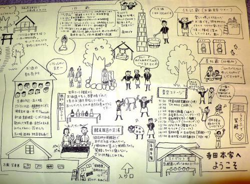 terada2012.jpg