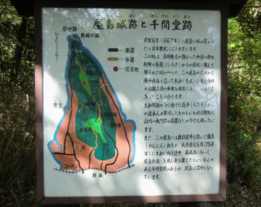 屋島千間堂案内図