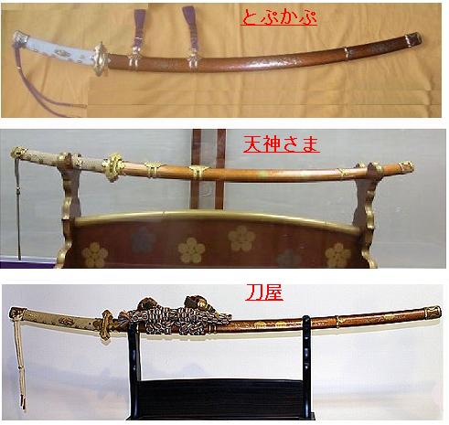 亀戸天神社の第一の御神宝「太刀 天國」似てる222
