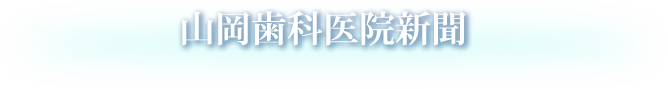 山岡歯科医院新聞