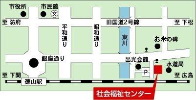 あらいぐま作戦in山口周南 会場(徳山社会福祉センター)