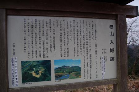 13-1要害山
