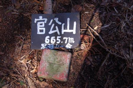 16官公山