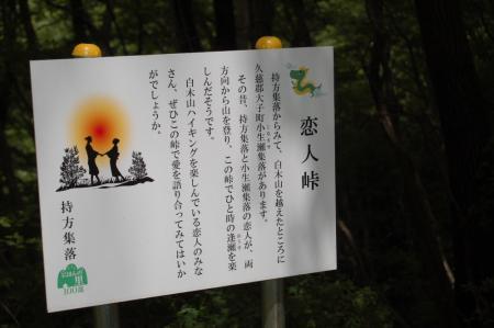 46白木山・恋人峠