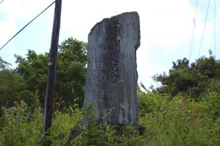 53武生林道・石碑