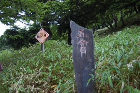 1男体山・五合目