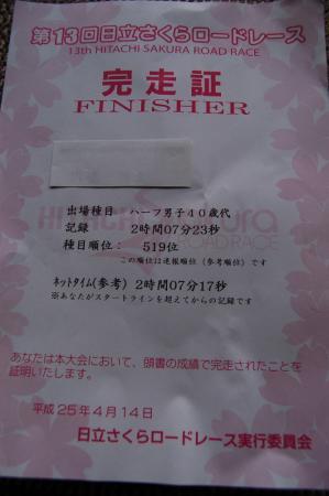 2013_0414_151345-DSC_0003.jpg