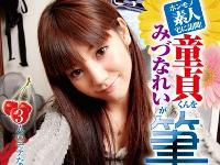 AV女優 みづなれい xvideos無料動画 5