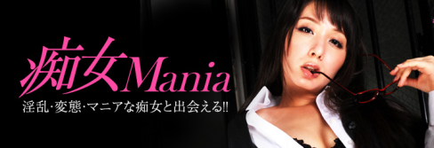 痴女Mania