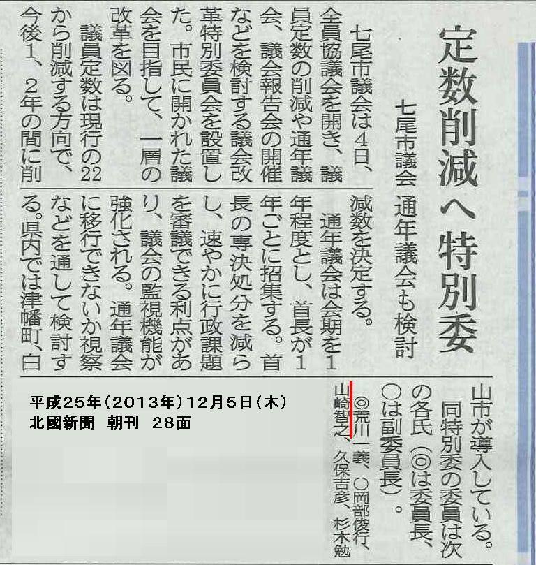 平成25年12月5日(木) 北國新聞 朝刊 28面