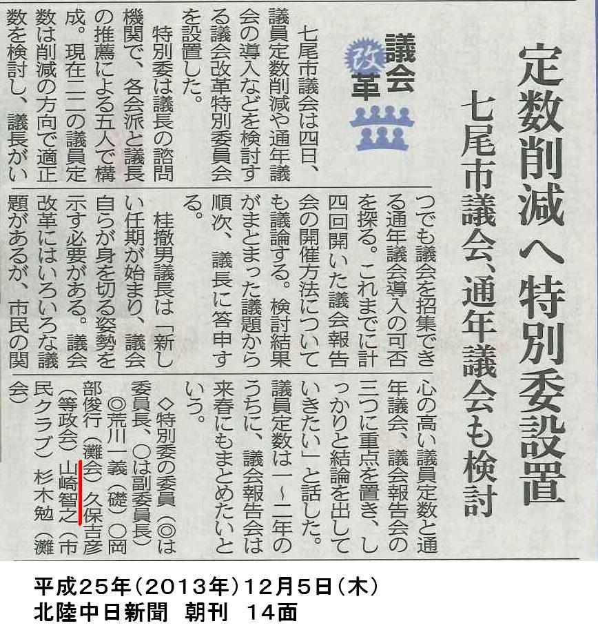 平成25年12月5日(木) 北陸中日新聞 朝刊 14面