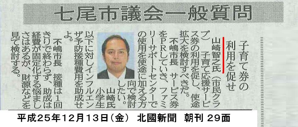 平成25年12月13日(金)北國新聞 朝刊 29面