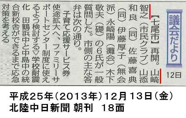 平成25年12月13日(金)北陸中日新聞 朝刊 18面