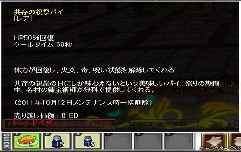 SC_2011_9_23_23_0_36_.jpg