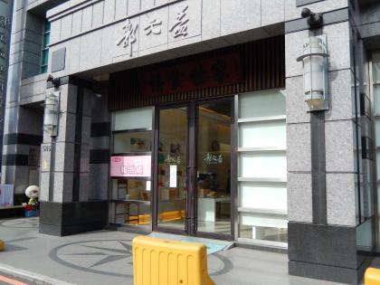 台北2014.7中華菓子店