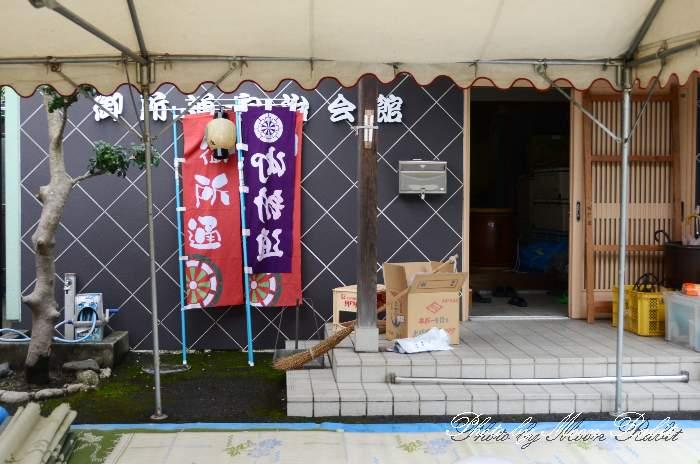 御所通自治会館・御所通屋台蔵 西条祭り2013