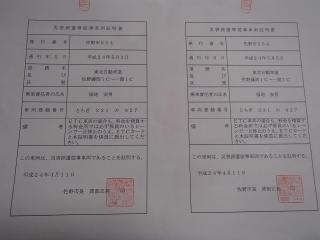 P4290002_convert_20120502142424.jpg