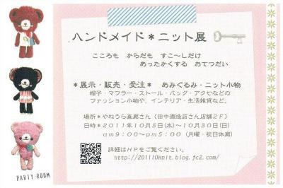 カードスキャン_convert_20110921092440