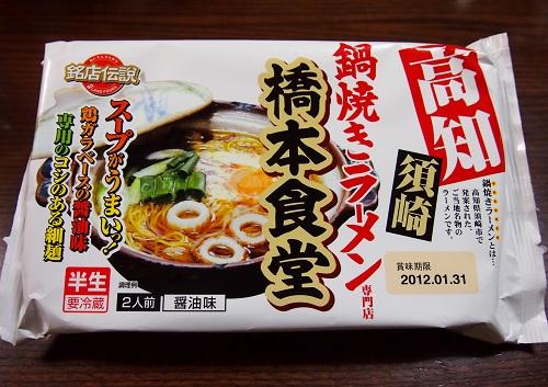 鍋焼きラーメン①