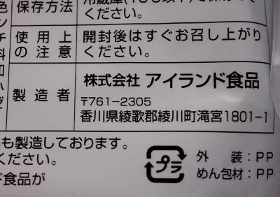 鍋焼きラーメン②