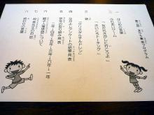 萩原な親父の日記