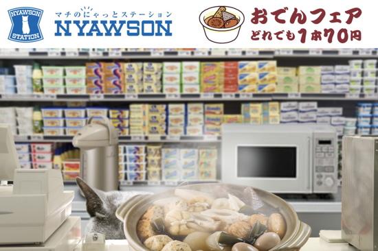 NYAWSON17