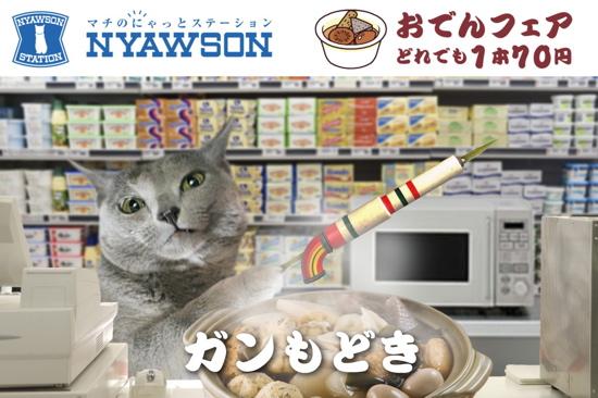 NYAWSON19
