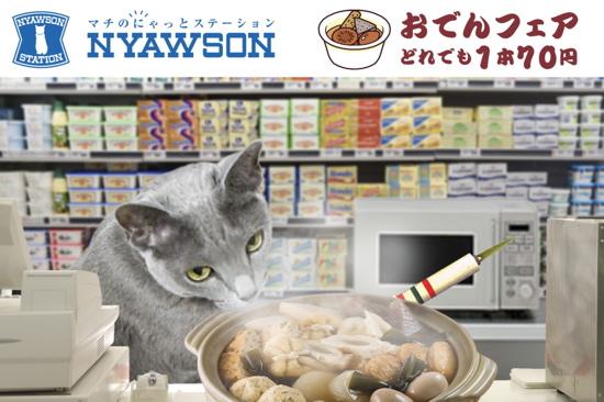 NYAWSON20