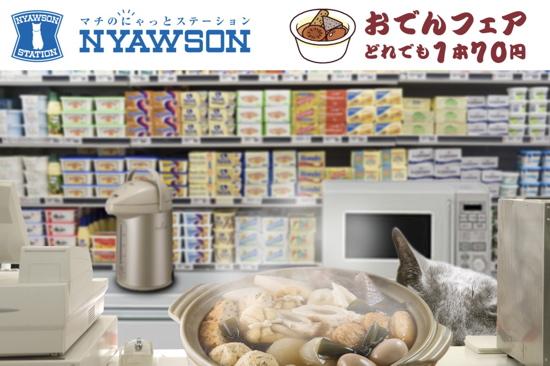 NYAWSON21