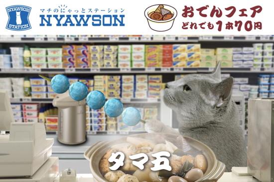 NYAWSON23