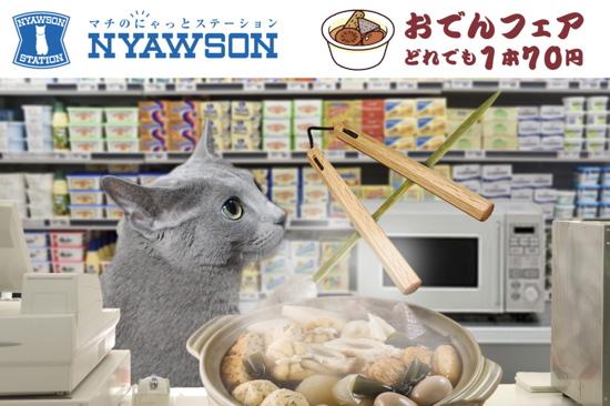 NYAWSON26