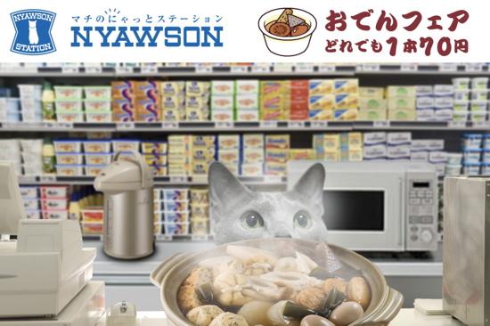 NYAWSON29