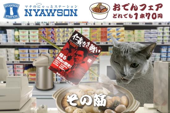 NYAWSON32