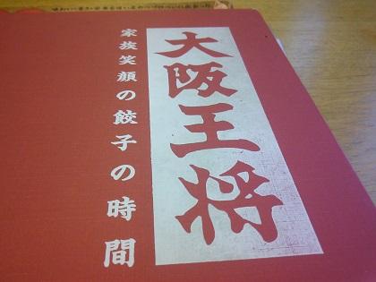 大阪王将小倉沼新町店 メニュー001