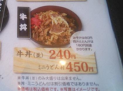 資さんうどん 新地店 牛丼(並)メニュー
